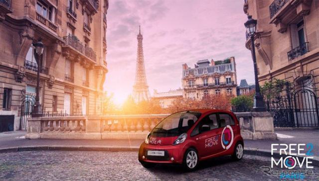 PSAグループがEVだけのカーシェアをフランス・パリで開始。三菱 i-MiEV ベースの550台を配備。