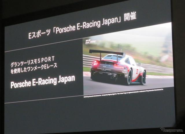 新たな試み、「Porsche E-Racing Japan」。《撮影 遠藤俊幸》