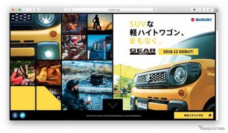 軽ハイトワゴンでSUV、スズキ スペーシアGEAR の事前告知サイトがオープン