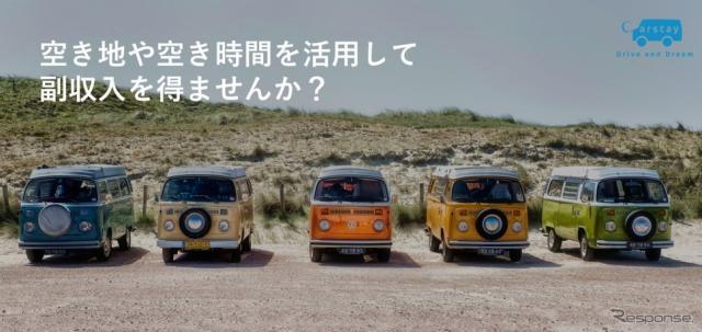 シェアリングサービス Carstay(カーステイ)