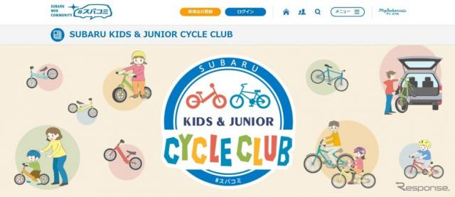 「SUBARU KIDS & JUNIOR CYCLE CLUB」 Web サイト