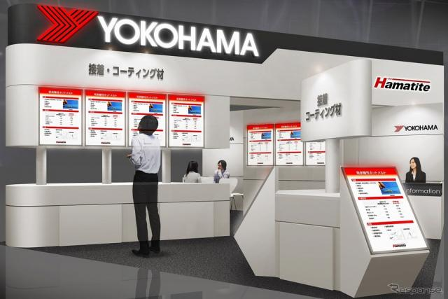 横浜ゴムのブースイメージ