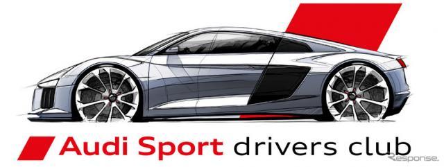 アウディスポーツ・ドライバーズクラブ