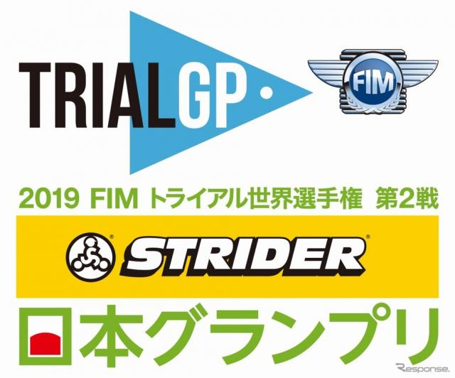 2019 FIMトライアル世界選手権 第2戦 ストライダー 日本グランプリ 大会ロゴマーク