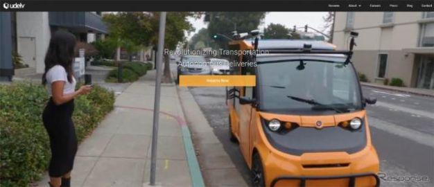 丸紅、米国の自動運転配送スタートアップ企業へ出資