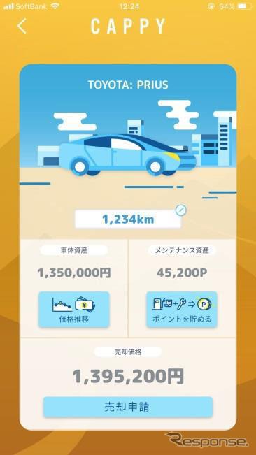 車種や走行距離といった情報を入力するだけで、現時点の買取価格がリアルタイムで表示