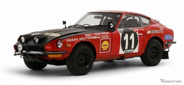 日産フェアレディ240Z(1971年)