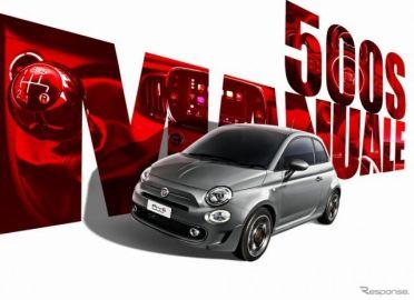 フィアット 500、ツインエアエンジン搭載モデルに50台限定のスポーティ仕様登場