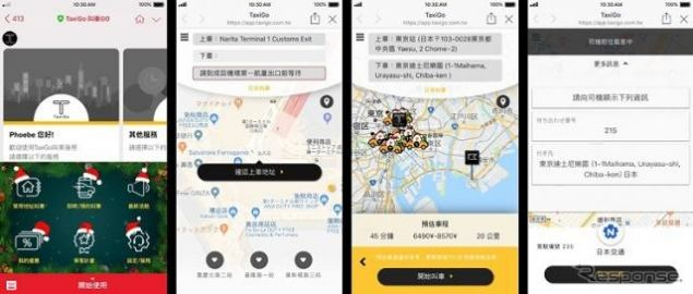JapanTaxi、台湾タクシー配車サービス「TaxiGo」と連携 訪日外客数3位