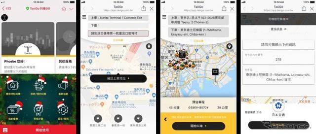 LINEを利用してTaxiGoからタクシー配車(イメージ)