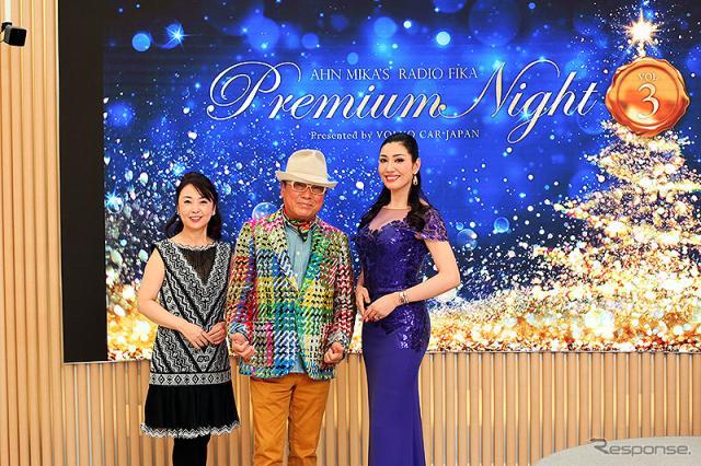 『アンミカのレディオ・フィーカ PREMIUM NIGHT Vol. 3 presented by VOLVO CAR JAPAN』 TOKYO FMネット拡大記念・番組公開収録。ゲストはドン小西