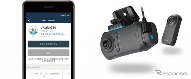 アマゾン「アレクサ」に対応したカーメイトのドライブレコーダー、ダクション360シリーズ
