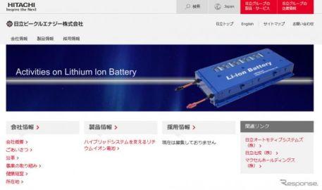 日立、車載用リチウムイオン電池事業を再編 INCJ・マクセルとの共同出資体制に移行