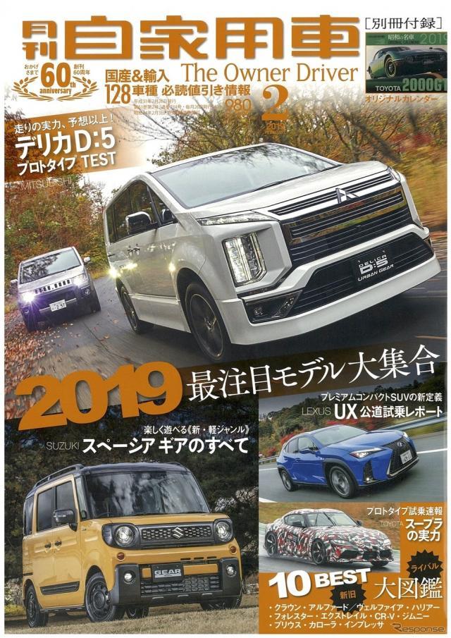 『月刊自家用車』2019年2月号