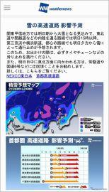 大雪時の高速道路情報、ウェザーニューズが一括提供