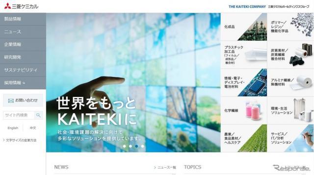 三菱ケミカルの公式サイト