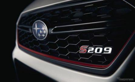 スバル STI S209、デトロイトモーターショー2019で発表へ