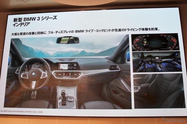 BMW 3シリーズライブコクピット《撮影  内田俊一》