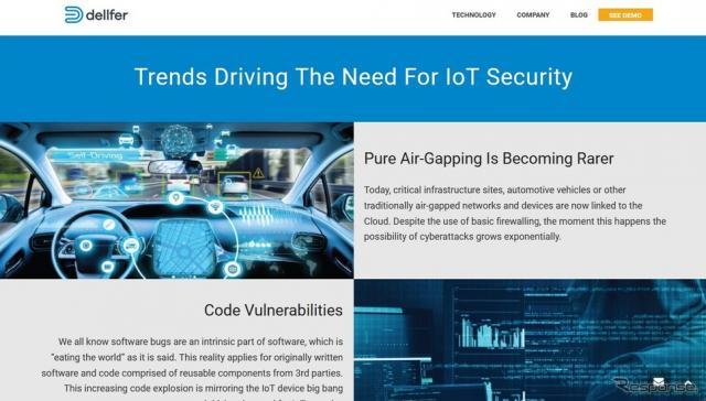 コンチネンタルのサイバーセキュリティ分野のパートナー企業、米DellFer社の公式サイト