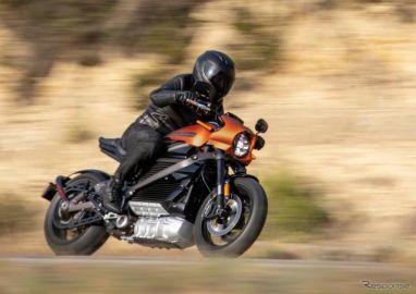ハーレー初の電動バイク『ライブワイヤー』、米国で予約受付開始 2万9799ドルより