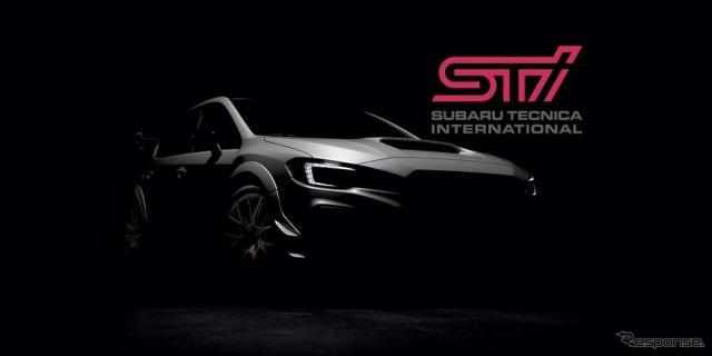 スバル S209のティザーイメージ