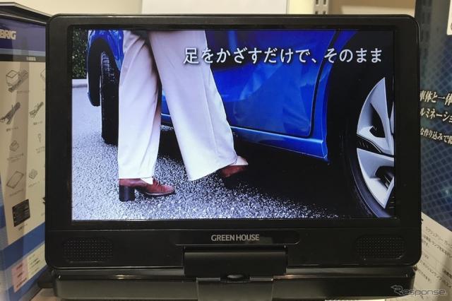 レイブリック『スライドドアオープナー』《撮影 Hideyuki Gomibuchi》