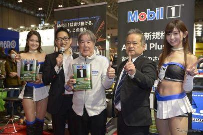 星野一義監督も期待大、Mobil 1新製品を発表…東京オートサロン2019