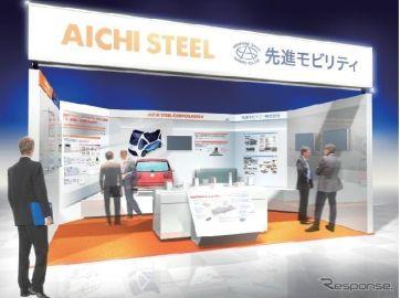 愛知製鋼と先進モビリティ、磁気マーカシステムなどを共同出展へ…オートモーティブワールド2019