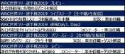 WRC世界ラリー選手権2019 放送概要