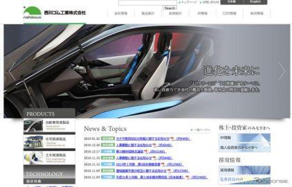 西川ゴム、自動車用シール部品価格カルテル…米国に続きカナダでも和解
