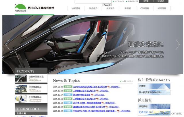 西川ゴム工業(WEBサイト)