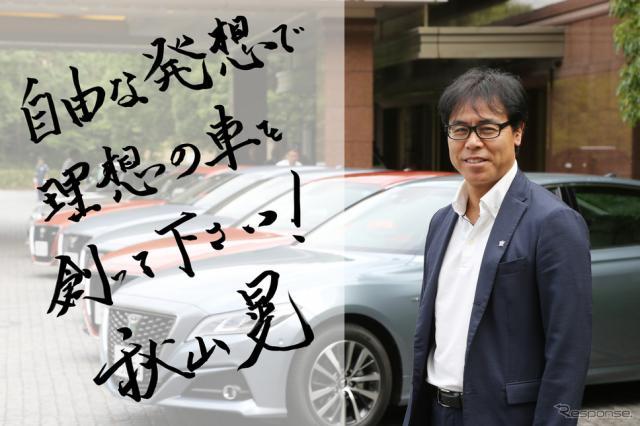 15代目クラウンを手がけたトヨタ自動車の秋山晃チーフエンジニアからのメッセージ《撮影 佐藤靖彦》