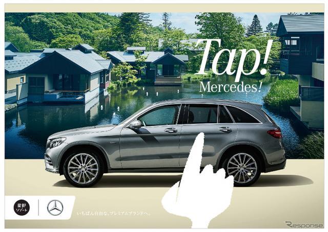Tap! Mercedes!