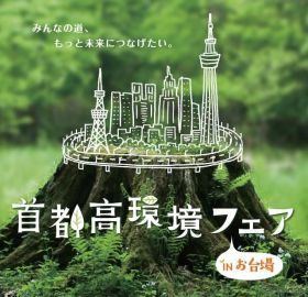 「アドベンチャー」で学ぶ首都高&環境 2月9-10日開催