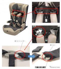 カーメイト、チャイルドシートの肩ベルト不具合で5000台をリコール