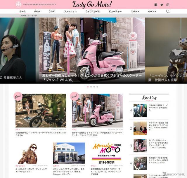 バイクとクルマを愛する女性のためのメディア『Lady Go Moto!(レディゴーモト)』が1月29日にオープン《画像 Lady Go Moto!編集部》