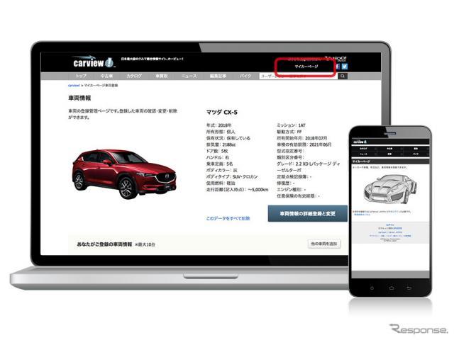 カービュー、ヤフーと協力し、クルマ情報をYahoo! JAPAN IDに連携させる「マイカーページ」をリリース