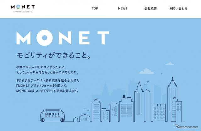 MONET(WEBサイト)