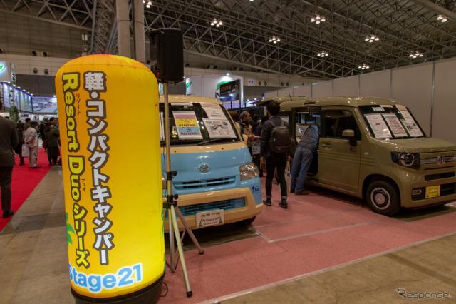stage21 Resort Duo BUSKING / N-VAN(ジャパンキャンピングカーショー2019)《撮影 二城利月]》
