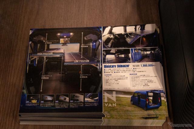 RVランドMiniature Shimauzer / ホンダN-VAN(ジャパンキャンピングカーショー2019)《撮影 二城利月》