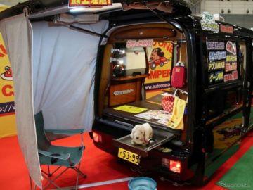 エブリイ 愛犬仕様、ルーフベンチレーターや洗い場など機能充実…ジャパンキャンピングカーショー2019
