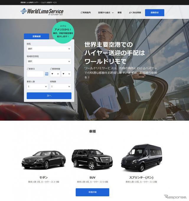 空港送迎ハイヤー・リムジン予約サイト「ワールドリモサービス」