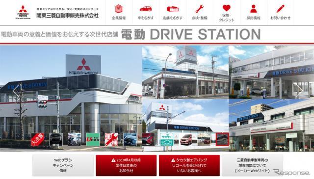 関東三菱自動車販売株式会社(WEBサイト)