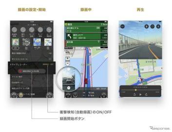 カーナビタイムがドラレコ機能搭載…iOS向け、衝撃検知・自動記録対応 国内初