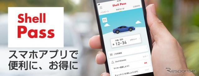 給油時に使えるアプリ「シェルパス」、エリアを全国に拡大