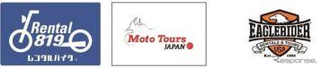 レンタル819、モトツアーズジャパン、イーグルライダー社(ロゴ)
