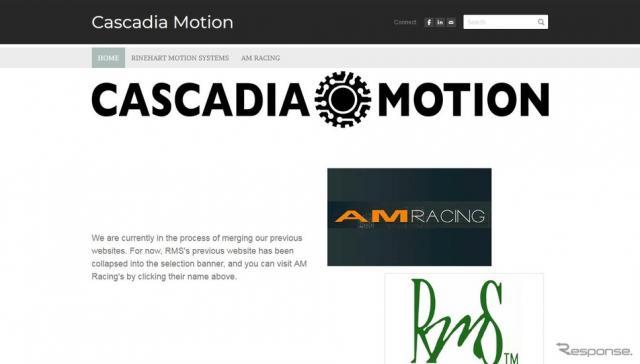 ボルグワーナーが設立する新会社、カスカディア・モーション社の公式サイト