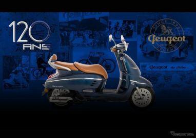 プジョー120年の歴史を体現、「ジャンゴ」に100台限定モデル…ブルー&キャメルオレンジ
