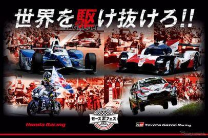 ホンダ×トヨタのオリジナルレジャーシートを無料配布へ…モースポフェス2019