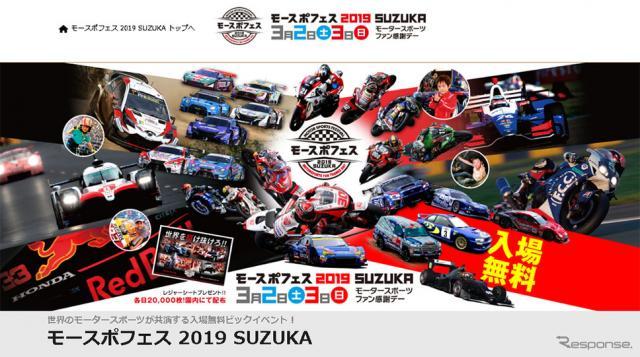 モースポフェス2019 SUZUKA(WEBサイト)